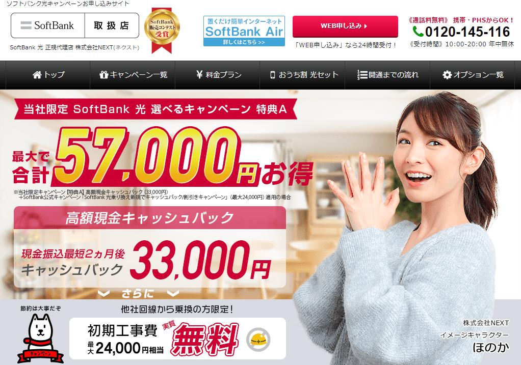 SoftBank 光オススメの申し込み窓口は正規代理店NEXT